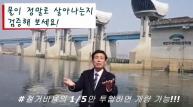 보 철거 안하고 수천억 절감가능!!!