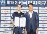 구미스포츠토토 전국여자축구선수권 대회 준우승
