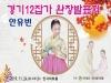 국악 꿈나무 안유빈(11세), 경기 12잡가 완창 발표회
