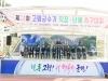 제24회 고령군수기 축구대회 열려~