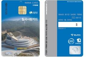 칠곡군, 카드형 지역 화폐 대구 경북 최초 출시