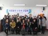 군위군, 자원봉사단체장간담회 개최