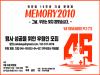 천안함 10주년 기념 문화제 'MEMORY 2010' 후원인 모집