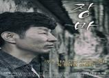 자유 감성다큐 '장마' 개봉확정…북한 인권영화