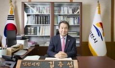 김충섭 김천시장, 코로나 관련 입장문 발표
