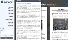 """신천지예수교회 """"지역사회를 위해 교회 당분간 폐쇄"""""""