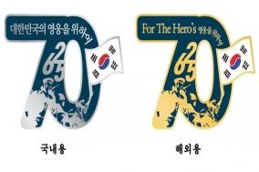 칠곡군, 6.25 70주년 '대한민국의 영웅 70인을 만나다' 기획