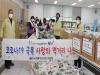 김천 생활개선회, 자가 격리자 위한 사랑의 먹거리 전달