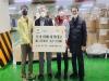중국 푸싱그룹, 대구 경북 의료기관에 의료용품 기증