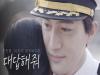 천안함 10주기 기념 뮤직비디오 '대답해줘' 공개
