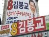 구미(을) 김봉교 무소속 후보 아들의 편지 화제!