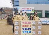 김천시, 경제회복을 위한 우리 축산물 전달행사