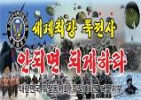 대한민국 특전동지회 특전예비군 대구지부, 방역 봉사