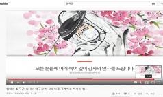 칠곡군, 코로나 응원 감동 영상 조회 수 폭발