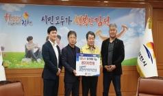 김천시 서포터즈, 코로나 성금 200만 원 기부
