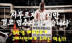 김찬영 통합당 구미갑 예비후보의 약속 영상!