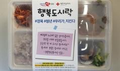 경상북도 청년봉사단, 행복도시락 나눔 봉사 시작