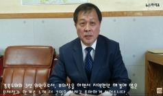 제21대 총선 구미시'을'무소속 김봉교 예비후보 인터뷰