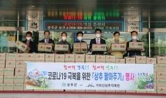 성주군, 상추 팔아주기 운동에 동참합시다.