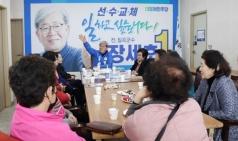 장세호 예비후보, 지역 어르신들과 소통의 시간 가져