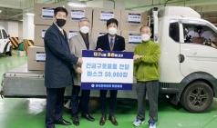 중국한인회, 마스크 5만 장 대구시에 기증