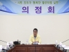 김천시의회, 국내외 연수비 정책개발비 전액 반납