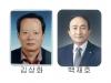 제30회 고령군 자랑스런 군민상 선정