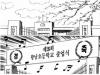 경북도, 경주 황리단길에 8억으로 웹툰캠퍼스 연다!