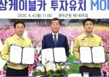 경북도, 영덕해상케이블카와 MOU...2021년까지 377억 투자