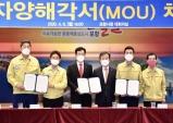 경북도, 에코프로이노베이션과 투자유치 MOU
