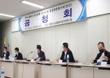 구미 꽃동산공원 공청회 반대 운동 재점화 계기로 작용?