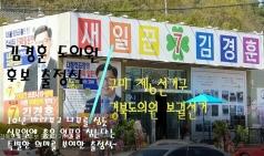 김경훈 도의원(구미 제6선거구) 후보 출정식 가져~