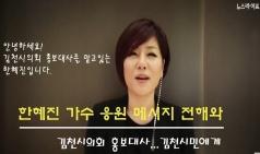 김천시의회 호보대사 한혜진이 전하는 비타민!!!