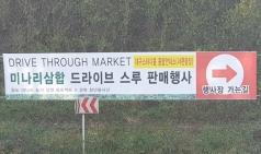 경북도, 미나리 삼합 드라이브 스루 판매행사는 대표적 전시행정