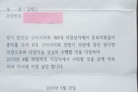 구미시민의 눈, 김태근 의장과 관련 성명서 발표