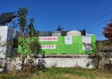 구미시, 농어촌 마을단위 LPG소형저장탱크 보급사업 완료