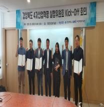 경북도, 4차 산업혁명 이끌 사업발굴 본격 추진