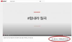 칠곡군, 코로나 극복 응원 동영상 조회 수 10만 돌파