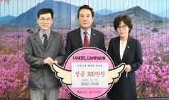 달성군의사회, 이웃돕기 성금 300만 원 전달