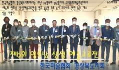 한국미협 경북지회, 제6회 영호남 상생 예술교류전