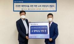 신한금융그룹, 코로나 피해 지원 희망 상자 전달