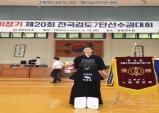 구미시 이강호 선수, 제20회 전국검도7단선수권대회 우승