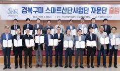 경북구미 스마트산단사업단 자문단 출범식 가져