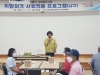 김천시, 시각장애인 취향저격 취미활동 프로그램