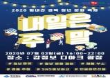 경북도, 청년문화 프리마켓 강정고령보에서 개최