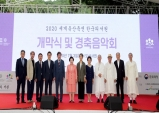 2020 세계유산 축전 한국의 서원 개막식 열어
