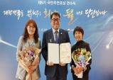 2019 국민추천포상 '구미시 박재훈 씨' 국무총리 표창