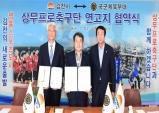김천시⇔국군체육부대 상무 프로축구단 연고지 협약체결