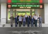 김천시 상무축구단 유치위원회, 국군체육부대 방문!