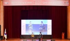 김천시, 민선 7기 2주년 기념 시민 토크콘서트 열어~